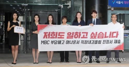 """서울노동청장, 직장내 괴롭힘 1호 진정에 """"MBC 조치 지켜볼 것"""""""