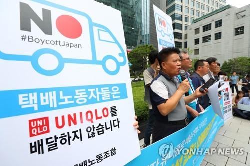 """유니클로 한국 실적 급락…패스트리테일링 """"불매운동 등 영향"""""""