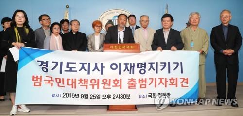 '이재명 지키기 범국민대책위' 발기인에 3천427명 참여