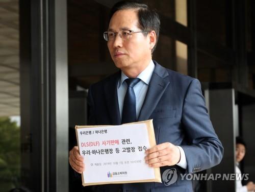 """금융소비자원, 우리·하나은행장 고발…""""DLF 판매는 사기"""""""