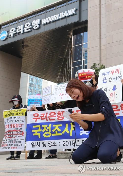 """사무금융노조 """"DLF사태 당국도 공범…은행 판매 금지해야"""""""