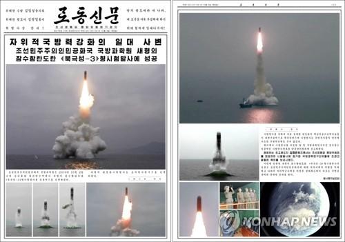 """北신문 """"북극성은 횡포한 반동에 보내는 엄숙한 성명"""""""
