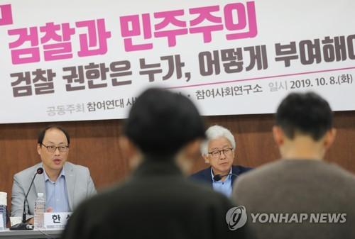"""참여연대 """"검찰개혁, 국회가 입법으로 완성해야"""""""