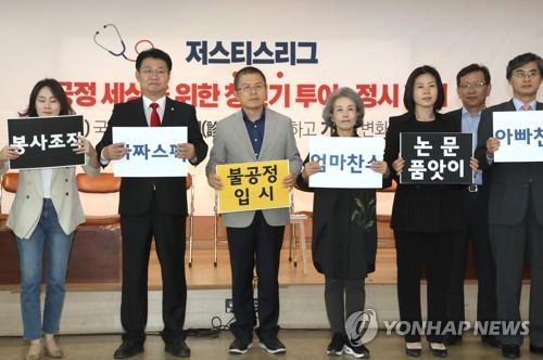 """""""매관매직 입시""""…한국당 간담회서 '대입 불공정' 분통"""