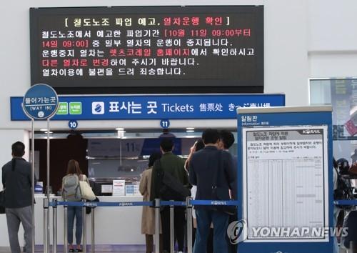 철도노조 파업 첫날…서울역 곳곳 불편 호소(종합)