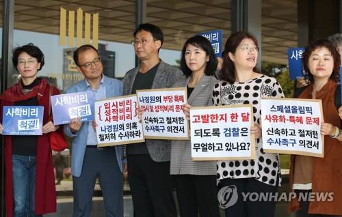 나경원 '자녀입시 의혹' 고발 시민단체, 檢에 수사촉구 의견서