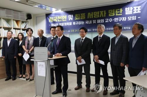 '검찰 개혁' 시국선언에 교수·연구자 7천여명 서명