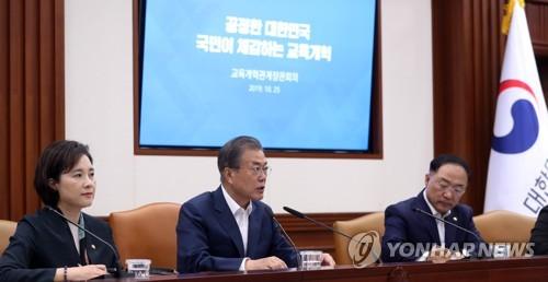 서울 소재 대학 정시 확대…자사고·외고 2025년 일반고 전환