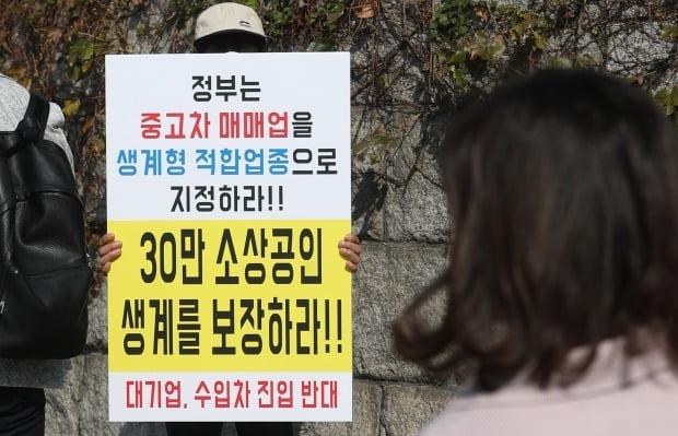지난달 30일 서울 여의도 국회의사당 앞에서 중고차 매매업 관계자가 1인 시위를 벌이고 있다. 사진=연합뉴스