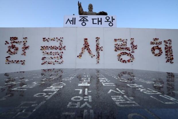 573돌 한글날 /사진=연합뉴스