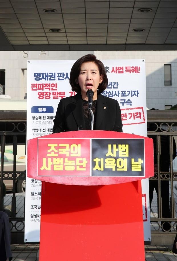 자유한국당 나경원 원내대표 /사진=연합뉴스