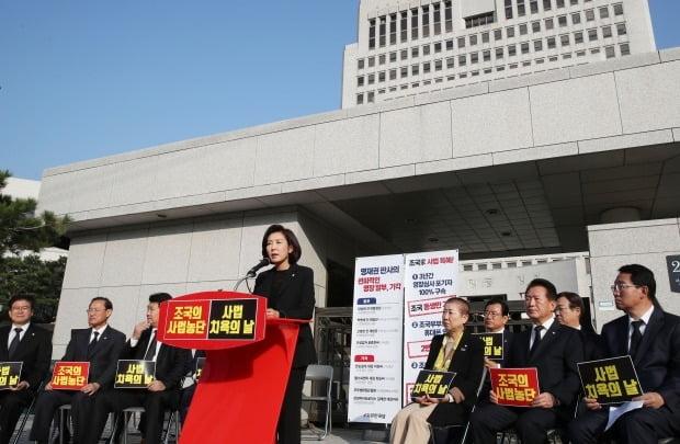 자유한국당, 사법부 규탄 /사진=연합뉴스