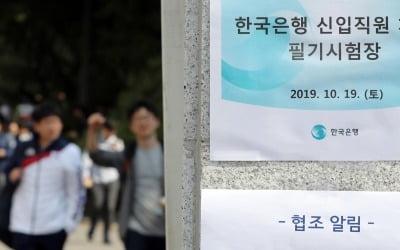 """""""역대급 난이도""""…'입사 전쟁' 시험문제 보니"""