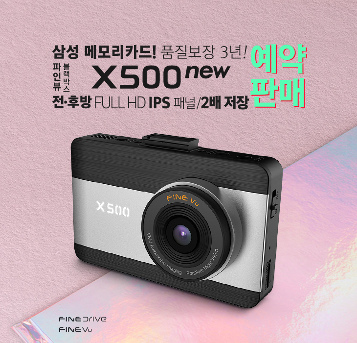 파인디지털, 파인뷰 X500 뉴 예약판매 시행