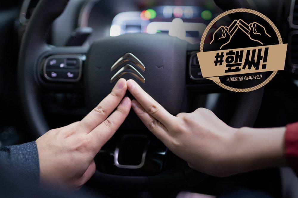 시트로엥, 창립 100주년 기념 교통안전 캠페인 진행