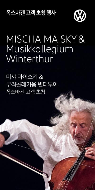 폭스바겐코리아, 클래식 음악회 티켓 증정 이벤트 열어