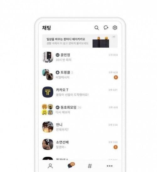 카카오톡 대화목록 상단 배너 광고 '톡보드' (사진=카카오)