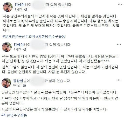 /사진=김상현 국대떡볶이 대표 페이스북 캡처