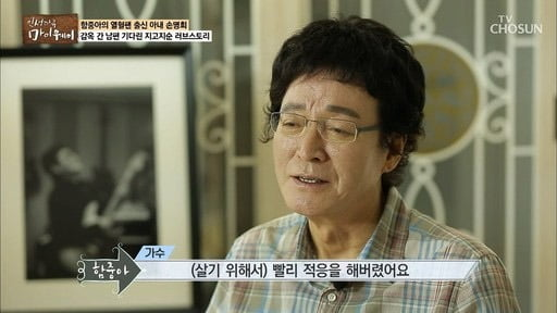 함중아 사망 / 사진 = '인생다큐 마이웨이' 방송 캡처