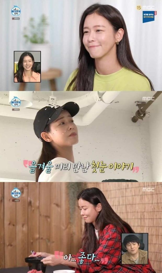 MBC '나 혼자 산다' 경수진 /사진=MBC 방송화면 캡처
