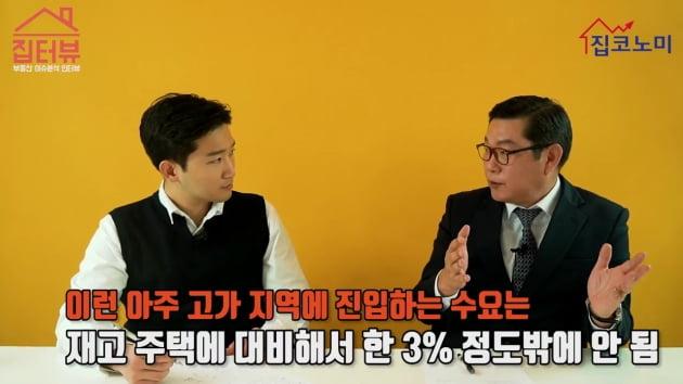 """[집코노미TV] """"이제 강남3구 아파트 팔아야 할 때가 됐다"""""""