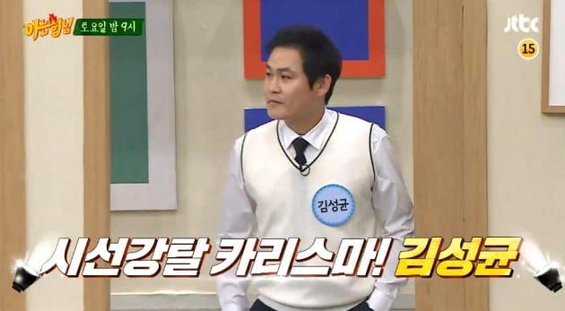 지난 2일 방송된 JTBC 예능프로그램 '아는 형님'에 배우 김성균이 출연해 입담을 뽐냈다. / 사진=JTBC  '아는 형님' 캡처