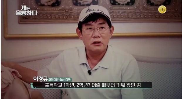 """방송인 이경규가 4일 오후 서울 영등포구에서 열린 KBS '개는 훌륭하다' 기자간담회에 참석해 """"개 훈련사가 보통 힘든 일이 아니다""""라며 고충을 털어놨다. / 사진=KBS '개는 훌륭하다' 티저 영상 캡처"""