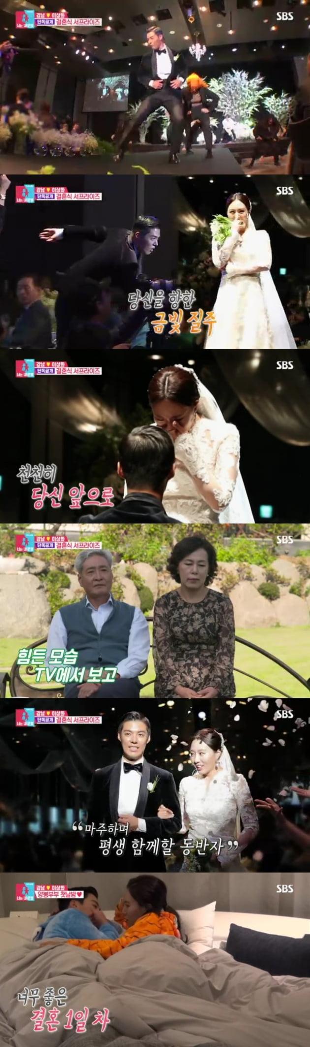 '너는 내 운명' 강남 이상화 결혼식 풀스토리 공개 /사진=SBS