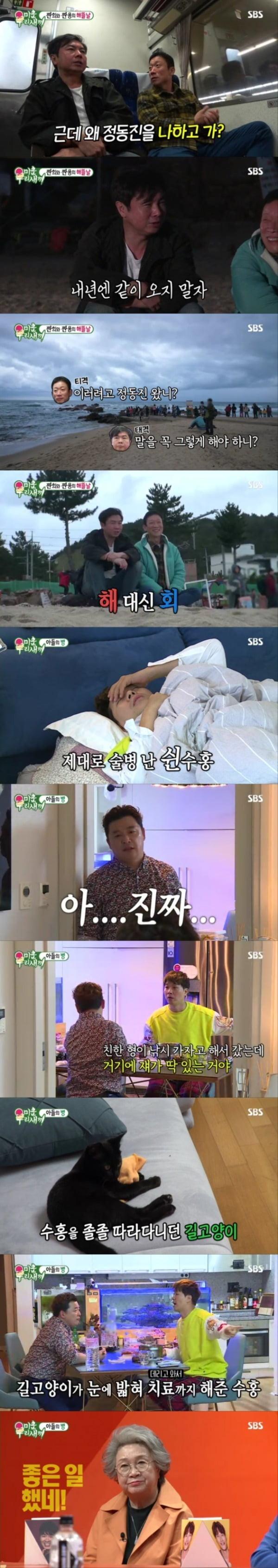 '미운 오리 새끼' 임원희, 박수홍 / 사진 = SBS 제공