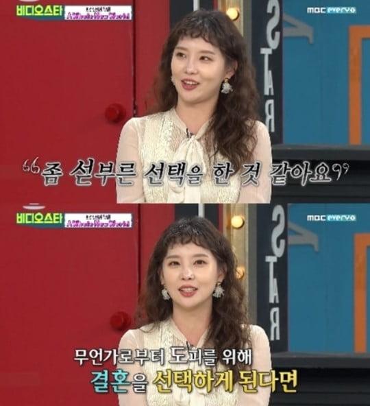 지주연 /사진=MBC에브리원 방송화면 캡처