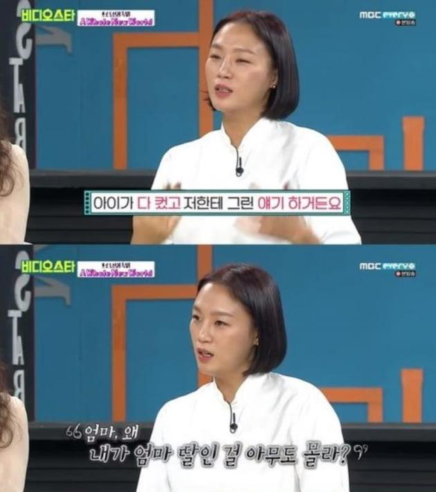 '비디오스타'에 출연한 배우 장진희가 이혼 사실을 고백했다. /사진=한경DB