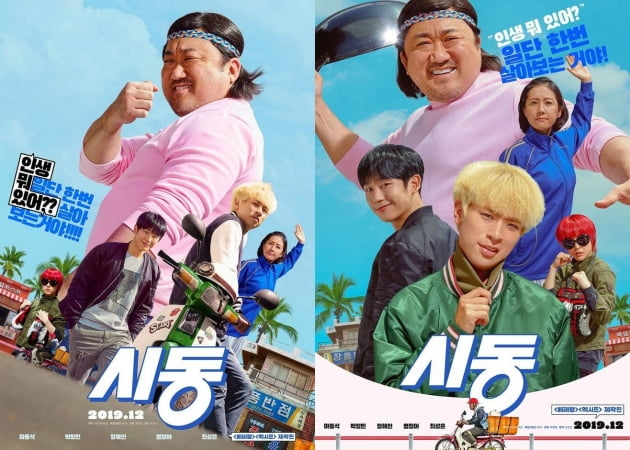 영화 '시동' 마동석 /사진=해당 영화 포스터