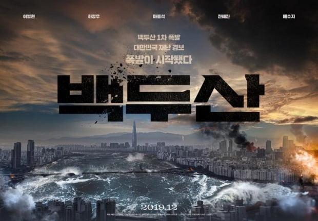 6일 공개된 영화 '백두산' 포스터. / 사진=CJ엔터테인먼트, 덱스터스튜디오 제공