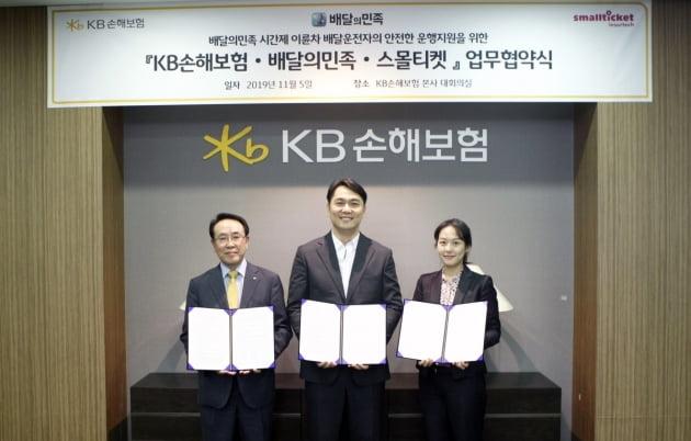 배달의민족, KB손해보험-스몰티켓과 '시간제 배달 기사 안전 운행' 업무협약 체결