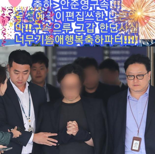 '프로듀스X101' 팬이 Mnet 안준영 PD의 구속 소식을 반기며 이같은 게시물을 만들었다. /사진='프로듀스X101' 갤러리, 연합뉴스