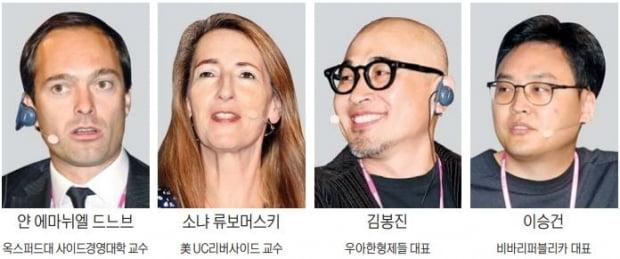 """""""직원들 워라밸 추구 당연…성취감 북돋울 장치 필수"""""""