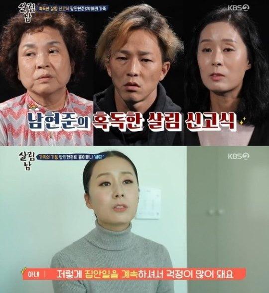 팝핀현준 / 사진 = '살림남2' 방송 캡처