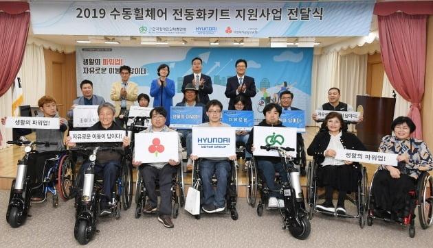 현대차그룹은 지난 5일 여의도 이룸센터에서 한국장애인단체총연맹 대표, 사회복지공동모금회, 현대차그룹 관계자 및 장애인 등 100여명이 참석한 가운데 '2019 수동휠체어 전동화키트 지원사업 전달식'을 가졌다. [사진=현대자동차 제공]