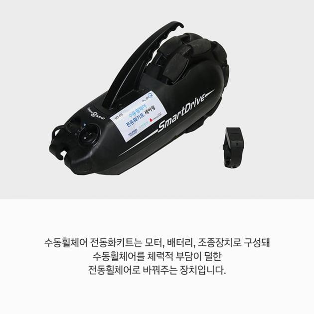 수동휠체어에 장착하는 전통화 키트. 사진=현대차그룹