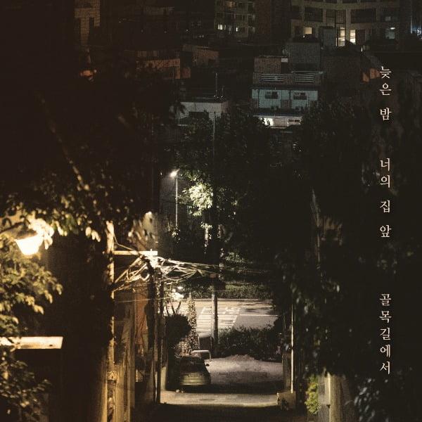 '오늘 공개' /사진=씨제스엔터테인먼트