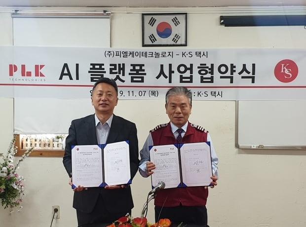 왼쪽부터 박광일 PLK테크놀로지 대표와 김인남 KS택시 대표