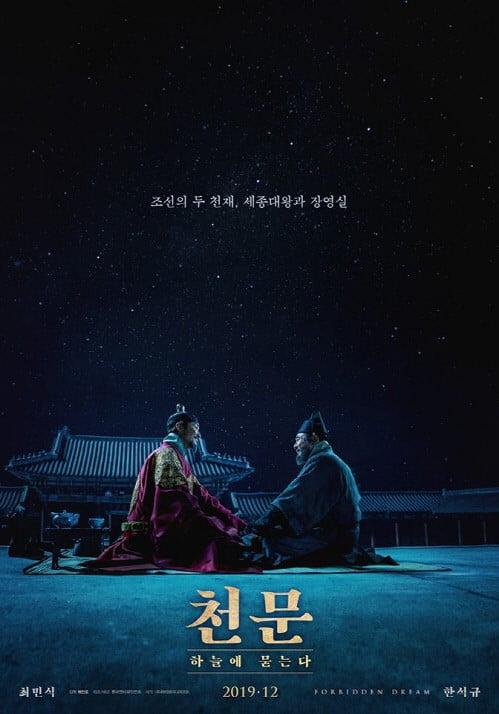 12월 개봉을 확정한 영화 '천문:하늘에 묻다'/사진=영화 '천문:하늘에 묻다' 포스터