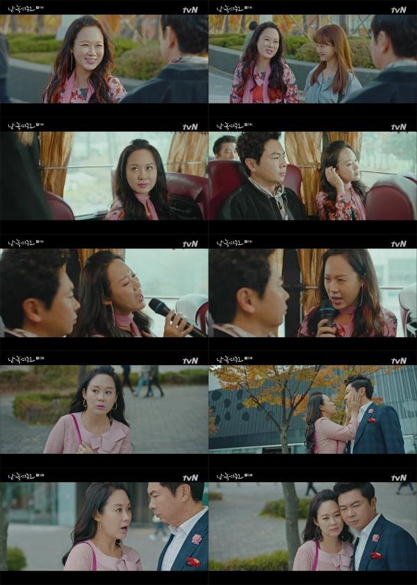 '날 녹여주오' /사진=tvN 토일드라마 '날 녹여주오' 영상 캡처
