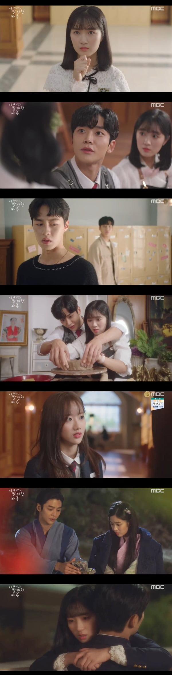 '어하루' 로운 /사진=MBC 수목드라마 '어쩌다 발견한 하루' 영상 캡처