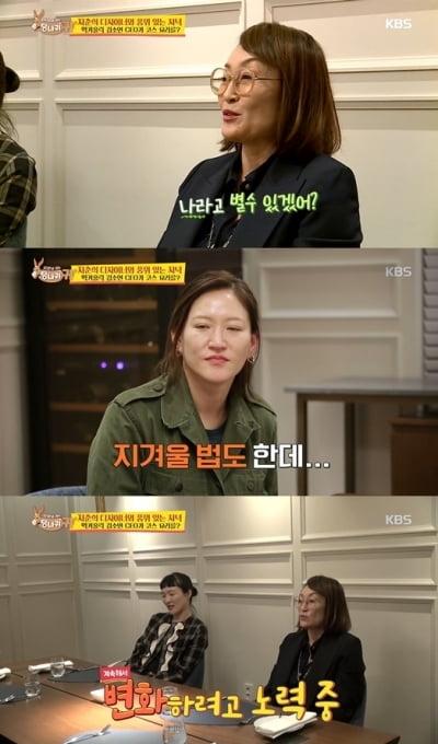 김소연 대표, 지춘희 디자이너/사진=KBS 2TV '사장님 귀는 당나귀 귀'
