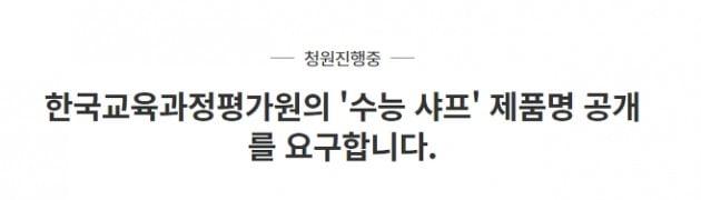 '수능 샤프' 제품 정보 공개 국민 청원 /사진=청와대 국민청원 홈페이지 캡처