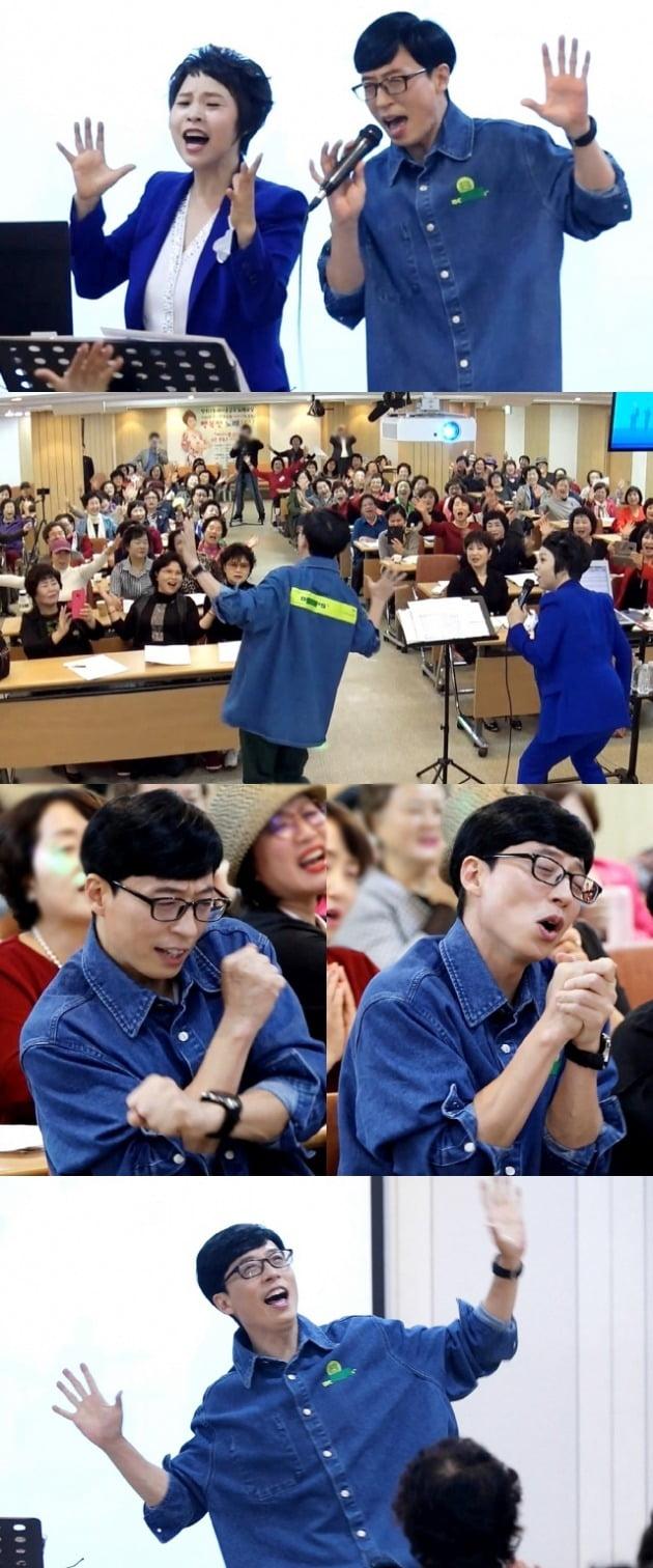 MBC '놀면 뭐하니' 유재석 /사진=MBC 제공
