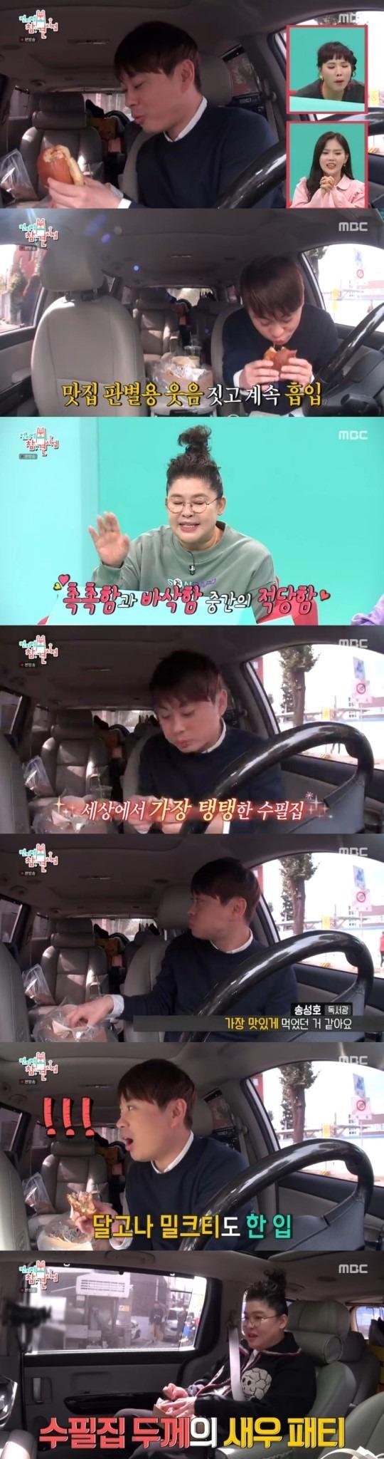 MBC '전지적 참견 시점' 이영자 새우버거 /사진=MBC 방송화면 캡처