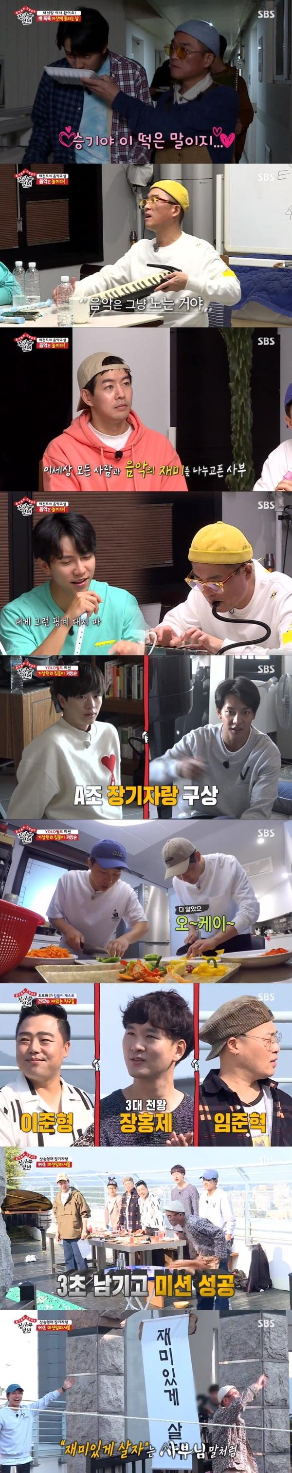 '집사부일체' 김건모 /사진=SBS 예능프로그램 '집사부일체' 영상 캡처