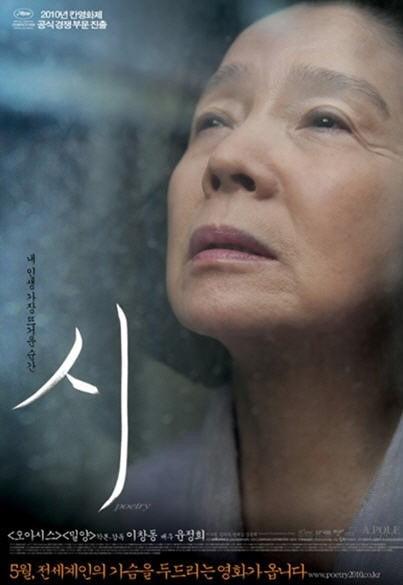 60년대 '여배우 트로이카'로 군림했던 배우 윤정희 측이 알츠하이머 투병 소식을 전했다. /사진=영화 '시' 포스터